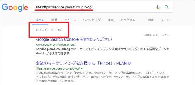 「site:対象のドメイン」をGoogleで検索する