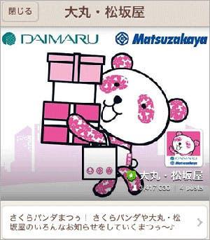 大丸・松坂屋キャンペーン