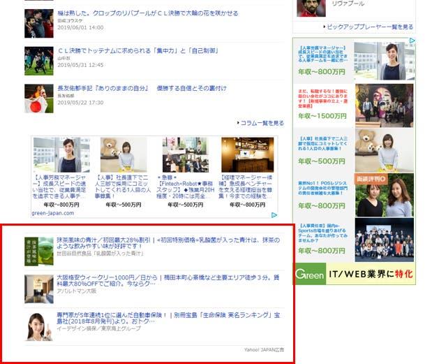 Yahooディスプレイ広告イメージ図