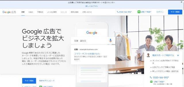 気軽に利用できるオンライン広告で顧客を増やしましょう | Google 広告