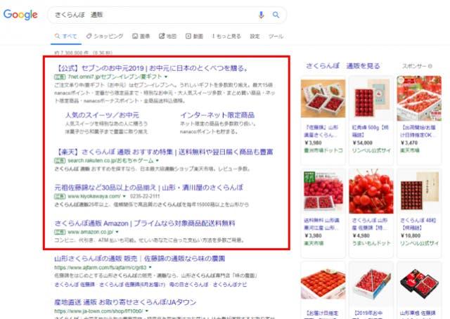 google検索イメージ図