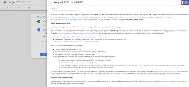 Googleの利用規約