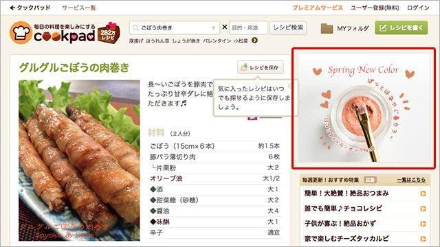 広告例 cookpad
