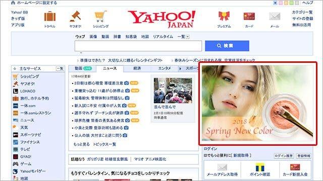 広告例 YAHOO!JAPAN