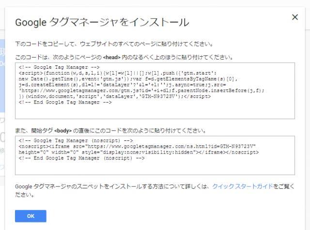 Googleタグマネージャをインストール