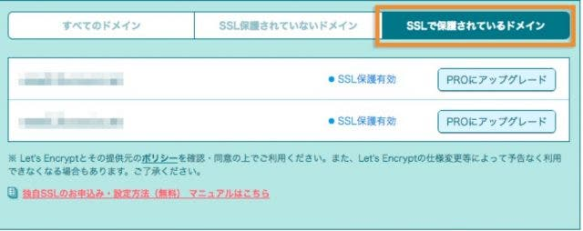 SSLで保護されているドメイン
