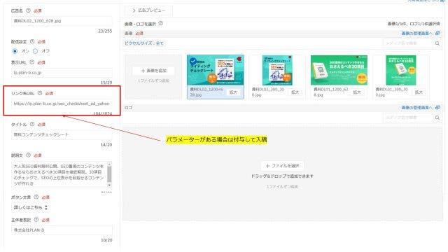 ・広告名 ・表示URL ・リンク先URL ・タイトル ・説明文 ・ボタン文言 ・主体者表記  を設定