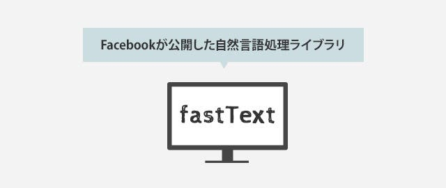 fastText