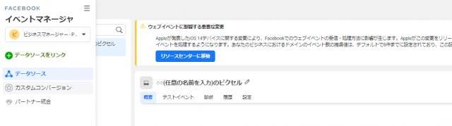 画面左側のツールバーから「カスタムコンバージョン」を選択。