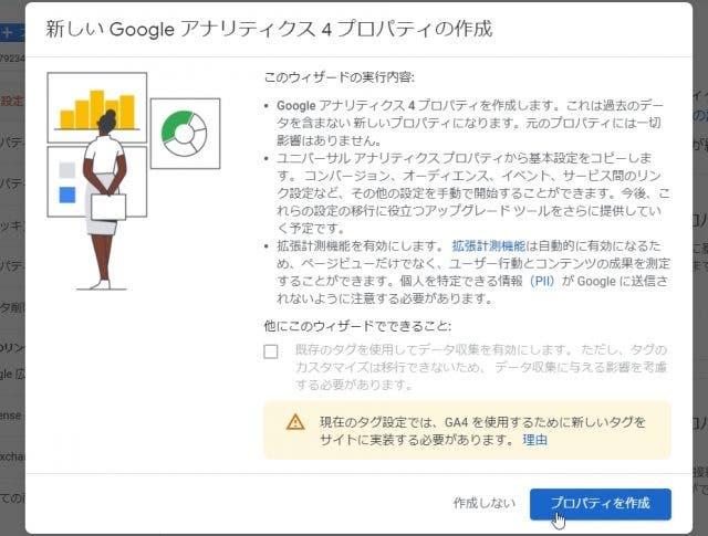 新しいGoogleアナリティクス4プロパティの作成