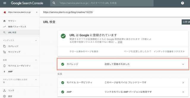 Google Search Consoleを使用する
