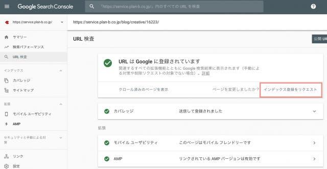 URL検査(旧Fetch as Google)を使用する