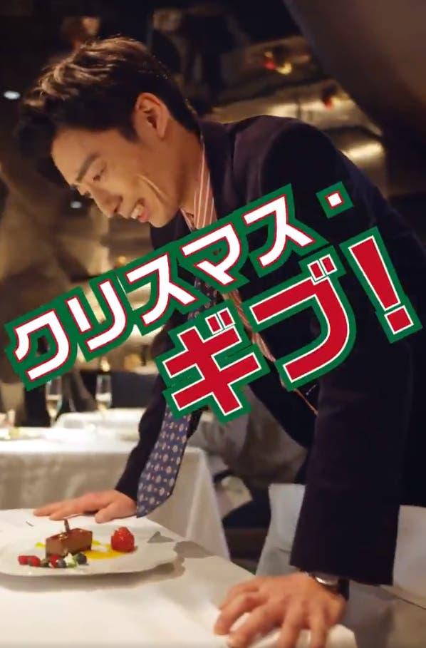 ガストのクリスマス広告