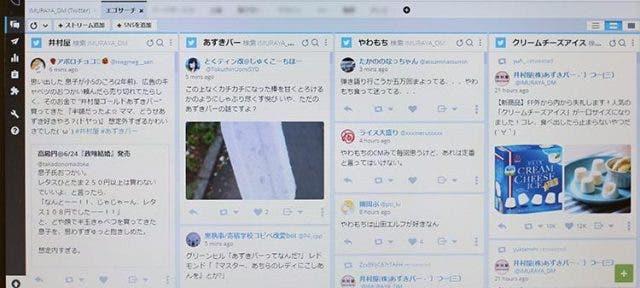井村屋株式会社Twitter