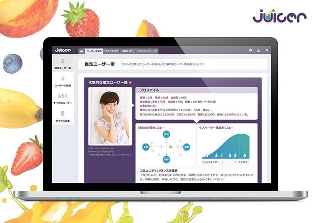 ユーザー分析DMP「Juicer」