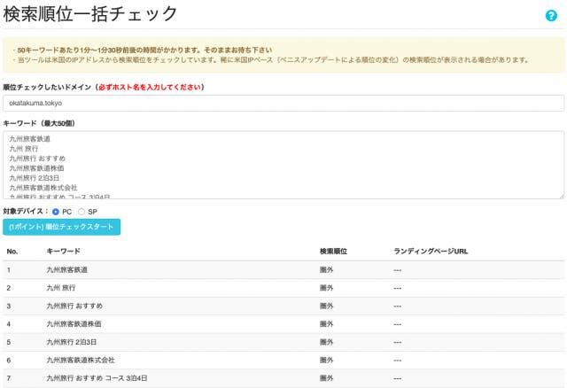 サイト流入分析④:SEO占有サイト