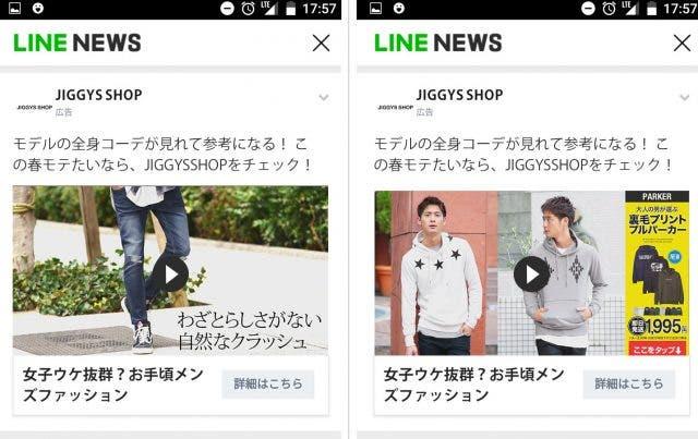 LINE 動画広告