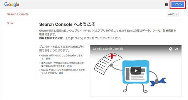 Search Consoleにログインする