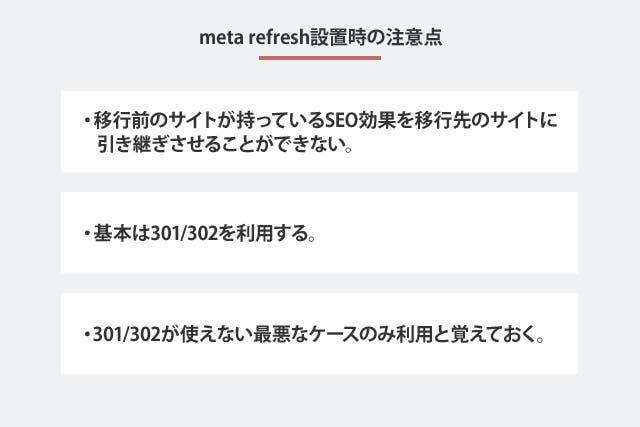 meta refresh設置時の注意点