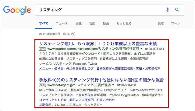検索連動型広告例