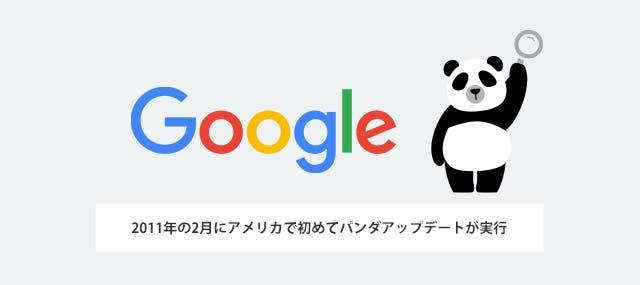 2011年2月に初めてのパンダアップデート実行