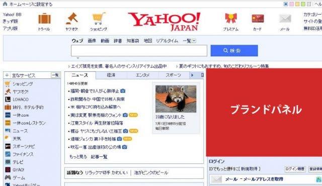 Yahoo!JAPANトップページのブランドパネル枠