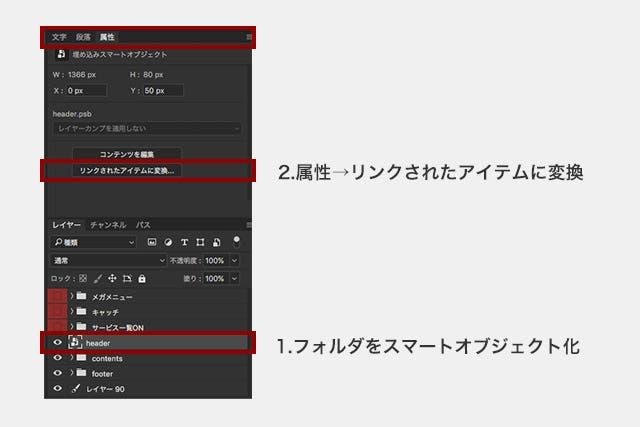 スマートオブジェクト/リンク/レイヤーカンプの活用術