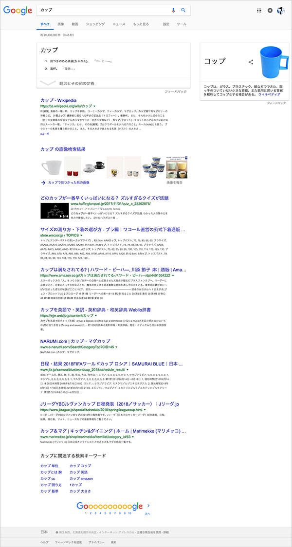 「カップ」検索結果