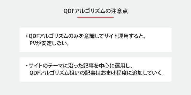 QDFアルゴリズムの注意点