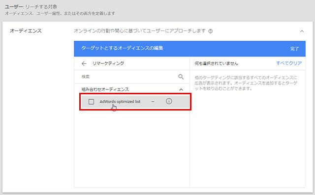 AdWords optimized listを選択