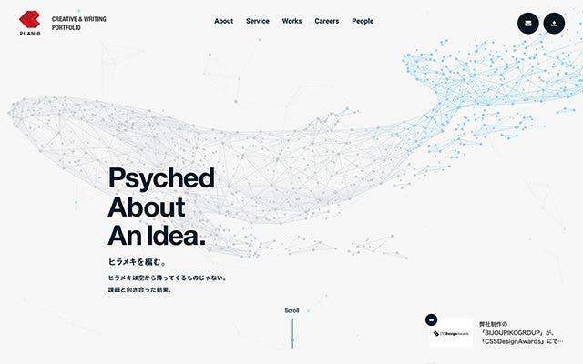 「コンセプト」×「アイデア」によって伝わる「メッセージ」