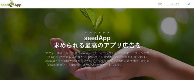 seed app(シードアップ)