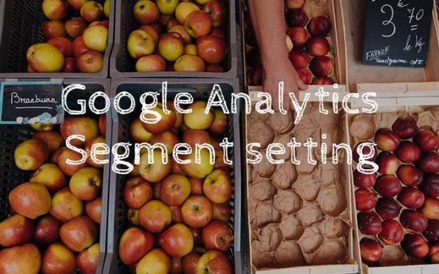 Googleアナリティクスのシーケンスを使ったセグメント設定方法