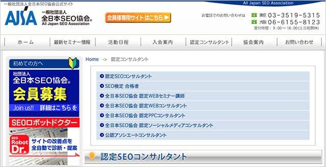 AJSA 全日本SEO協会