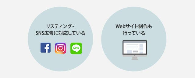 Webマーケティングを全般行える会社を選ぶ