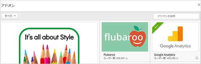 Google Analyticsを選択