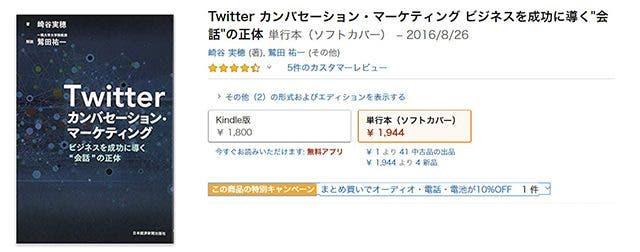 """Twitter カンバセーション・マーケティング–ビジネスを成功に導く""""会話""""の正体"""