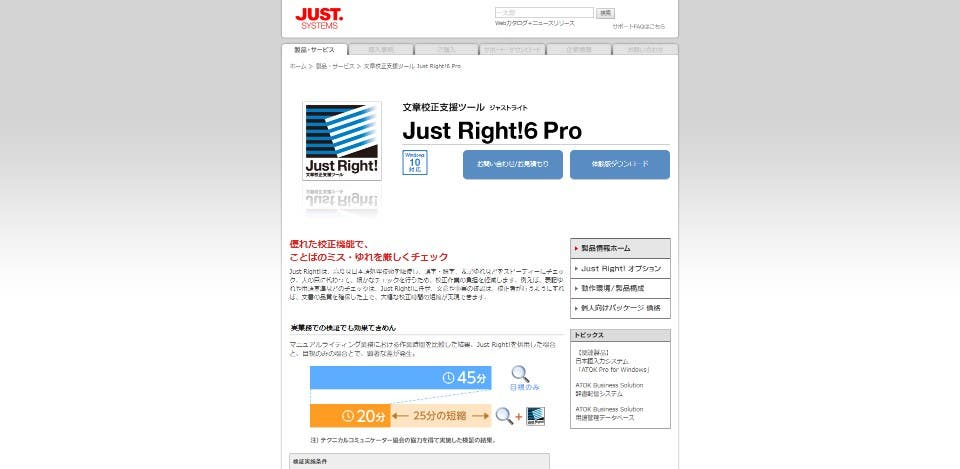 誤字脱字チェックをするのに便利なツール JUSTsystems