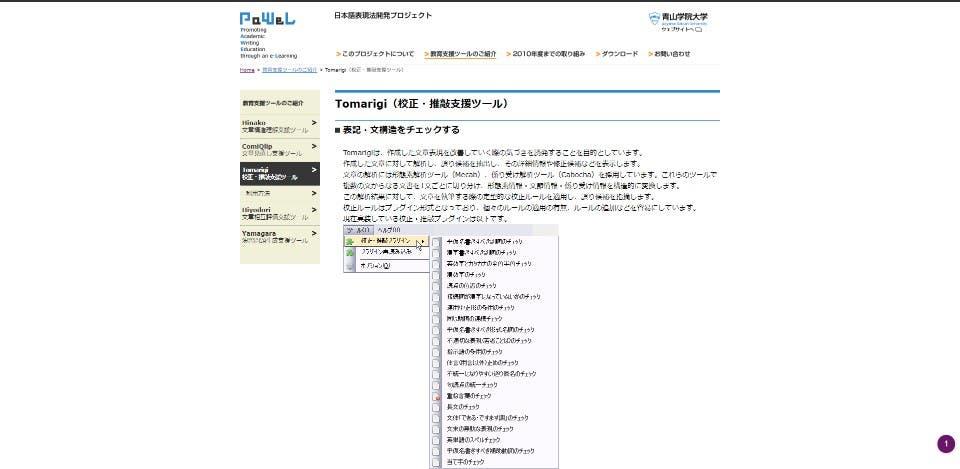 誤字脱字チェックをするのに便利なツール Tomarigi