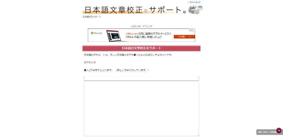 誤字脱字チェックをするのに便利なツール 日本語校正サポート