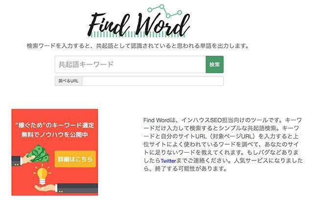 Find Worrd