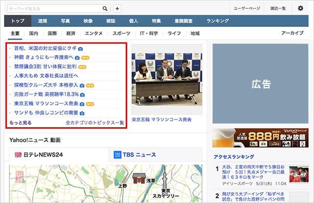 Yahoo!ニューストピックス