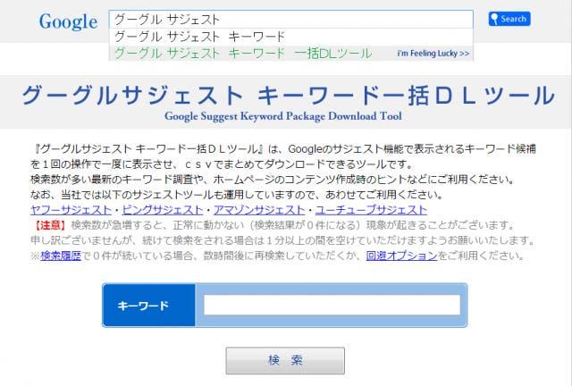 グーグルサジェスト キーワード一括DLツール